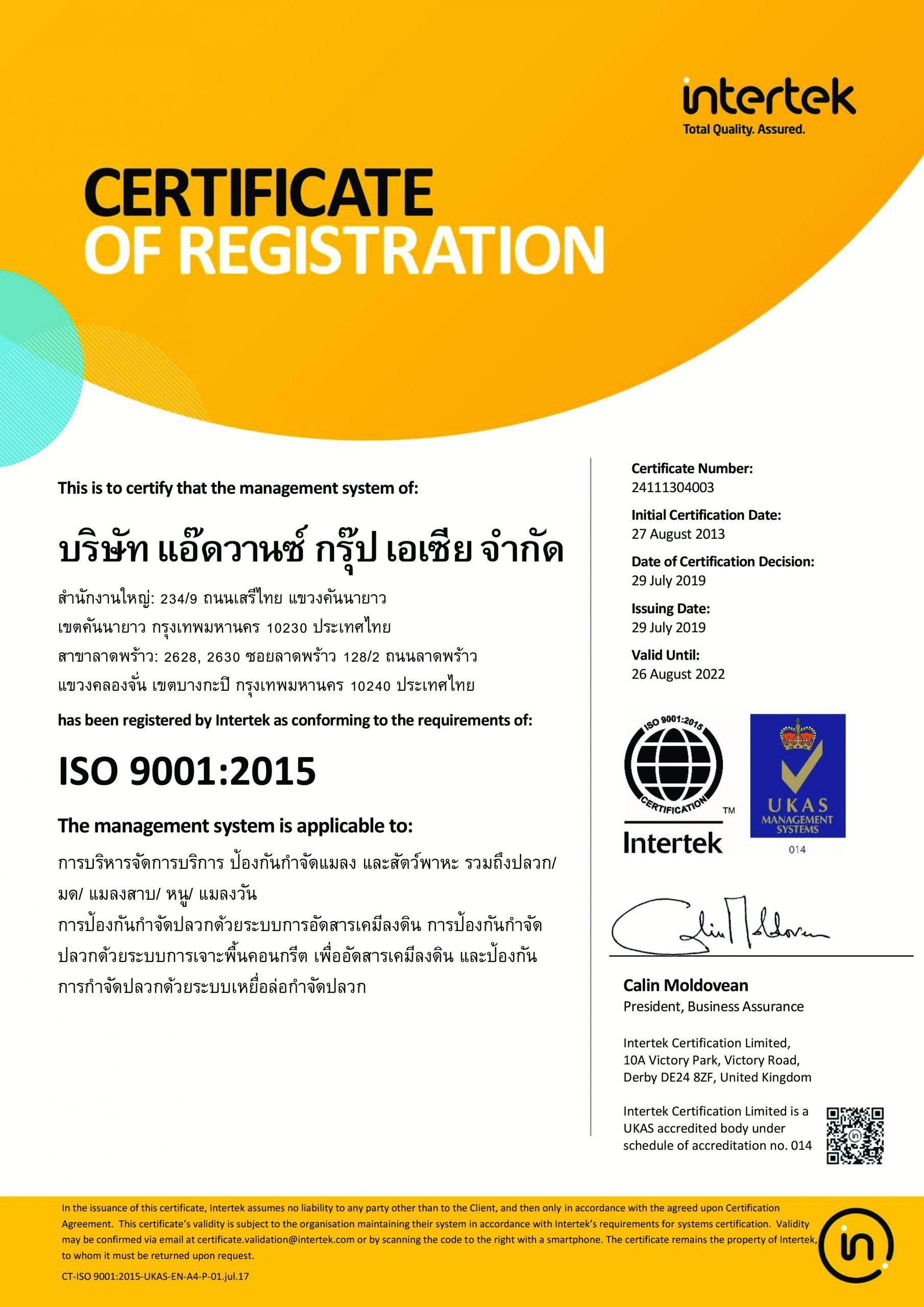 ISO90012015 AGA 2022 THAI scaled   แอ๊ดวานซ์ กรุ๊ป เอเซีย บริษัท กำจัดปลวก กำจัดแมลง ทำความสะอาด