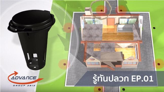 video ep | แอ๊ดวานซ์ กรุ๊ป เอเซีย บริษัท กำจัดปลวก กำจัดแมลง ทำความสะอาด