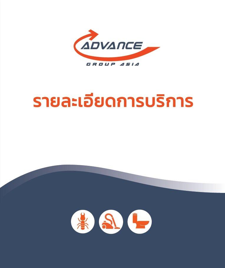 1563184405434   แอ๊ดวานซ์ กรุ๊ป เอเซีย บริษัท กำจัดปลวก กำจัดแมลง ทำความสะอาด