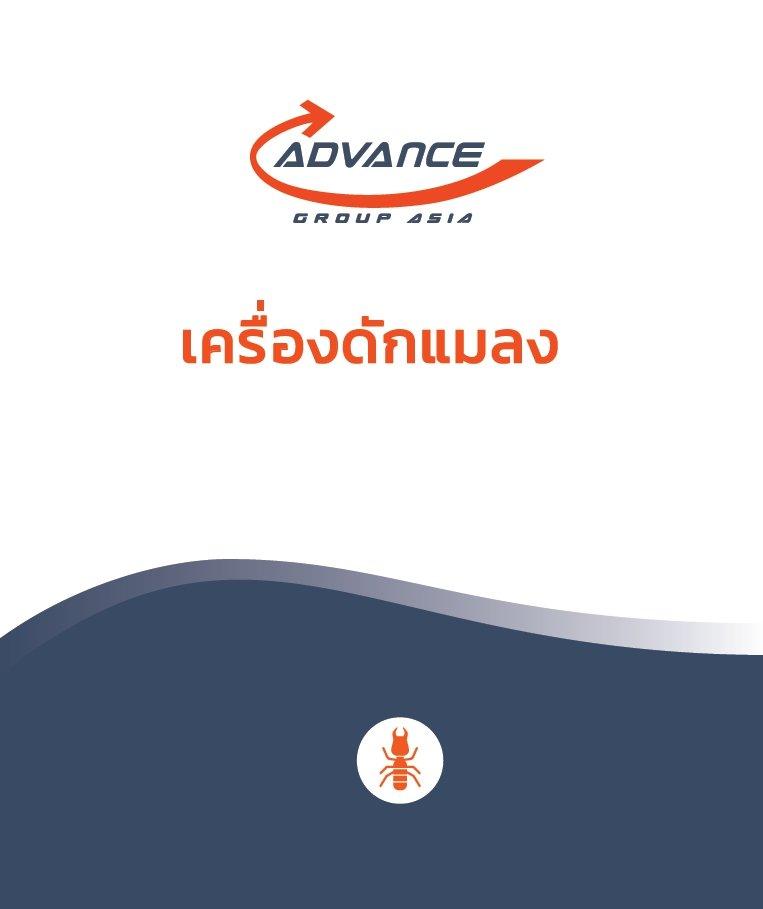 1563184568230   แอ๊ดวานซ์ กรุ๊ป เอเซีย บริษัท กำจัดปลวก กำจัดแมลง ทำความสะอาด