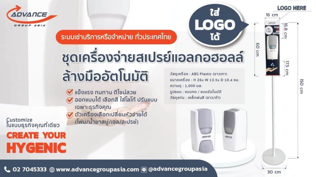 line oa chat 210928 151708 | แอ๊ดวานซ์ กรุ๊ป เอเซีย บริษัท กำจัดปลวก กำจัดแมลง ทำความสะอาด
